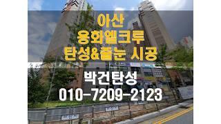 아산 용화엘크루아파트 탄성코트&줄눈&실리콘오염방지 시공…