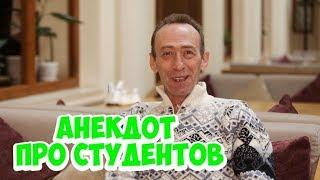 Анекдот про студентов Еврейские анекдоты из Одессы