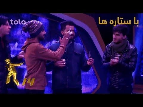 با ستاره ها - فصل چهاردهم ستاره افغان - قسمت ۰۶ / Ba Setara Ha - Afghan Star S14 - Episode 06