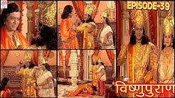 Vishnu Puran  # विष्णुपुराण # Episode-39 # BR Chopra Superhit Devotional Hindi TV Serial #