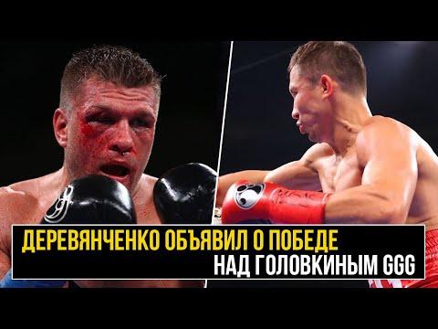 Деревянченко Объявил о Победе над Головкиным и Потребовал Реванша   Новости Бокса