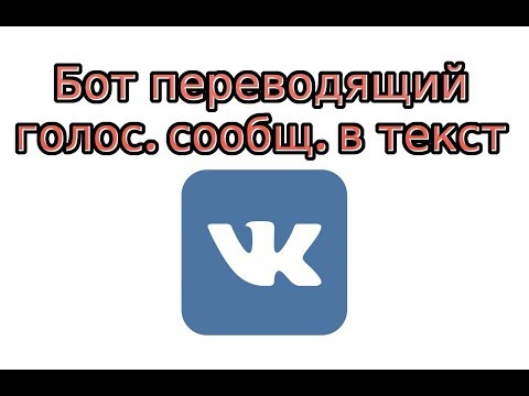 Бот переводящий голосовые сообщения в текст ВК