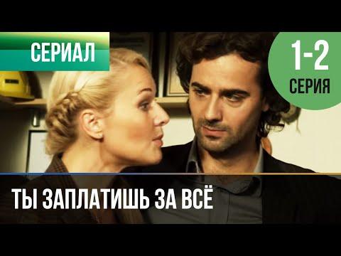 ▶️ Ты заплатишь за всё 1 и 2 серия | Сериал / 2016 / Мелодрама