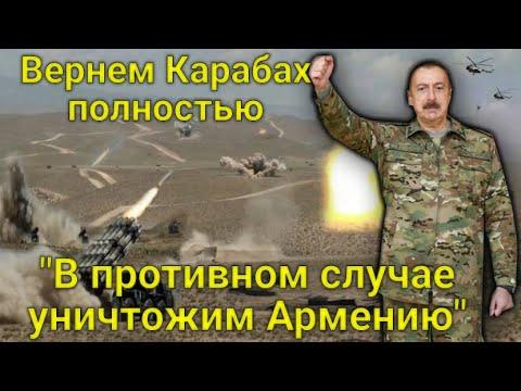 Будем сражаться и вернем Карабах! Либо уничтожим Армению полностью - Алиев сделал громкое заявление