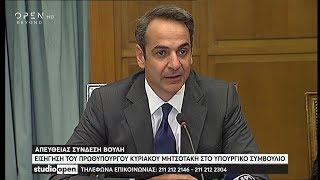 Η εισήγηση του πρωθυπουργού Κυριάκου Μητσοτάκη στο υπουργικό συμβούλιο - Studio Open | OPEN TV