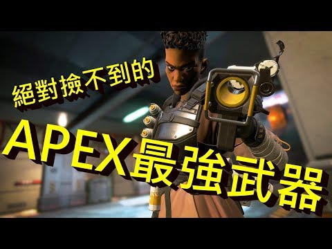 APEX最強武器你卻絕對撿不到!! -- //Apex Legends Apex英雄//