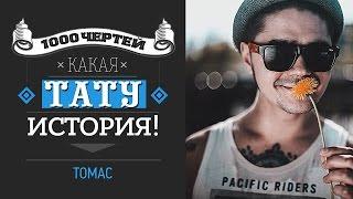 �������� ���� ТЫСЯЧА ЧЕРТЕЙ КАКАЯ ТАТУ ИСТОРИЯ #26 - Томас ������
