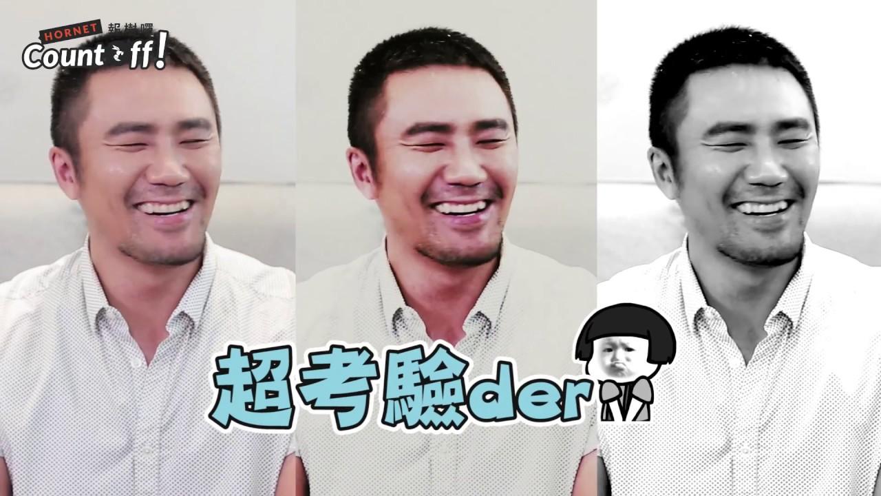 Hornet 報樹囉:第二十五集 / 時代力量男神 陳志明 - YouTube