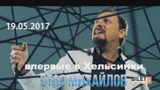 Концерт Стаса Михайлова в Хельсинки!