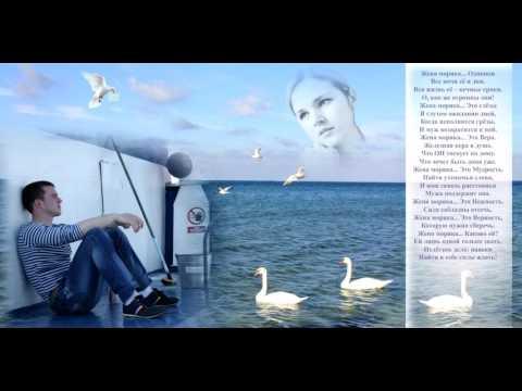 Женам моряков посвящается. Не плачь Песня моряка