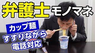 【弁護士あるある】カップ麺すすりながら電話対応【モノマネ】
