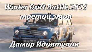 Не[В]Stoke №1: Winter Drift Battle 2016. Третий этап. Дамир Идиятулин.