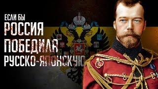 Что если бы Россия выиграла русско-японскую войну