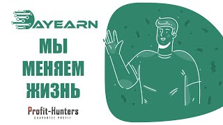 Dayearn.biz - заработок с Profit-Hunters.biz!