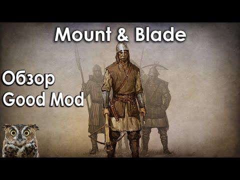 Необычные моды для Mount & Blade