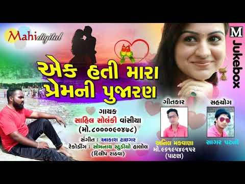 Ek Hati Mara Pemni Pujaran | Sahil Solanki  Vasiya New Song || Anil Makwana New Love Song 2018
