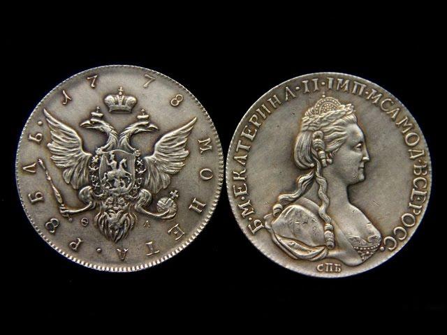 Подделка рубль екатерина 2 тут монета ру