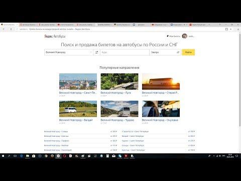 Как купить и заказать билет на автобус Яндекс Автобусы