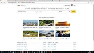 Как купить и заказать билет на автобус Яндекс Автобусы(, 2018-01-05T19:06:49.000Z)