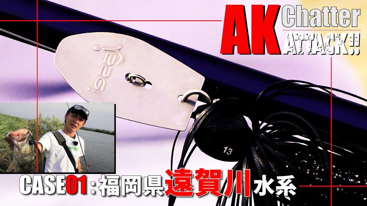 【AK Chatter Attack !!】CASE 01. 遠賀川水系【AKチャター1本勝負】