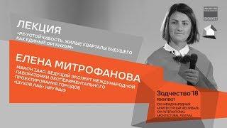 Лекция  «Ре-устойчивость. Жилые кварталы будущего как единый организм» 21.11.2018