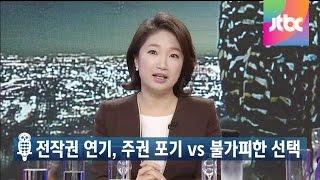 밤샘토론 21회 - 전작권 환수 연기, 주권 포기 vs 불가피한 선택