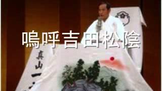 初代真山一郎の演歌浪曲『嗚呼吉田松陰』です。