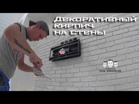 Как клеить декоративный кирпич на стену