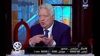 مرتضى منصور يوجه رسالة غاضبة للرئيس بشأن إبراهيم عيسى