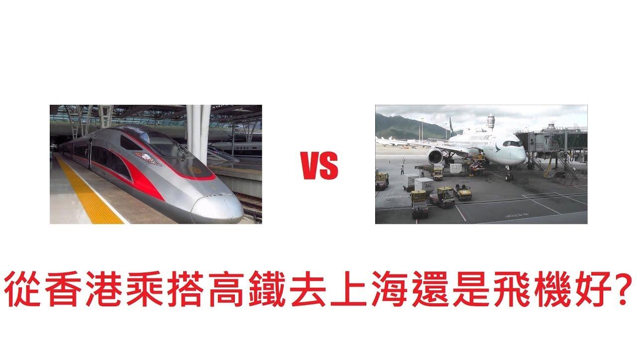 [香港高鐵] 搭高鐵去上海定係坐飛機好啲呢? - YouTube