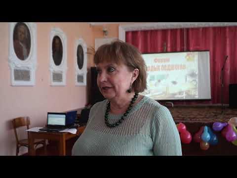 Городской форум молодых педагогов