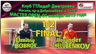 1/2 FINAL Master Open Alexander ZHELUBENKOV - Dmitriy BOBROV TTLideR Table Tennis
