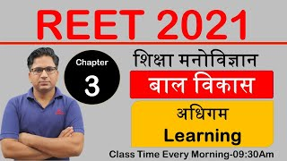REET || CTET || शिक्षा मनोविज्ञान || अधिगम Learning || Part - 01