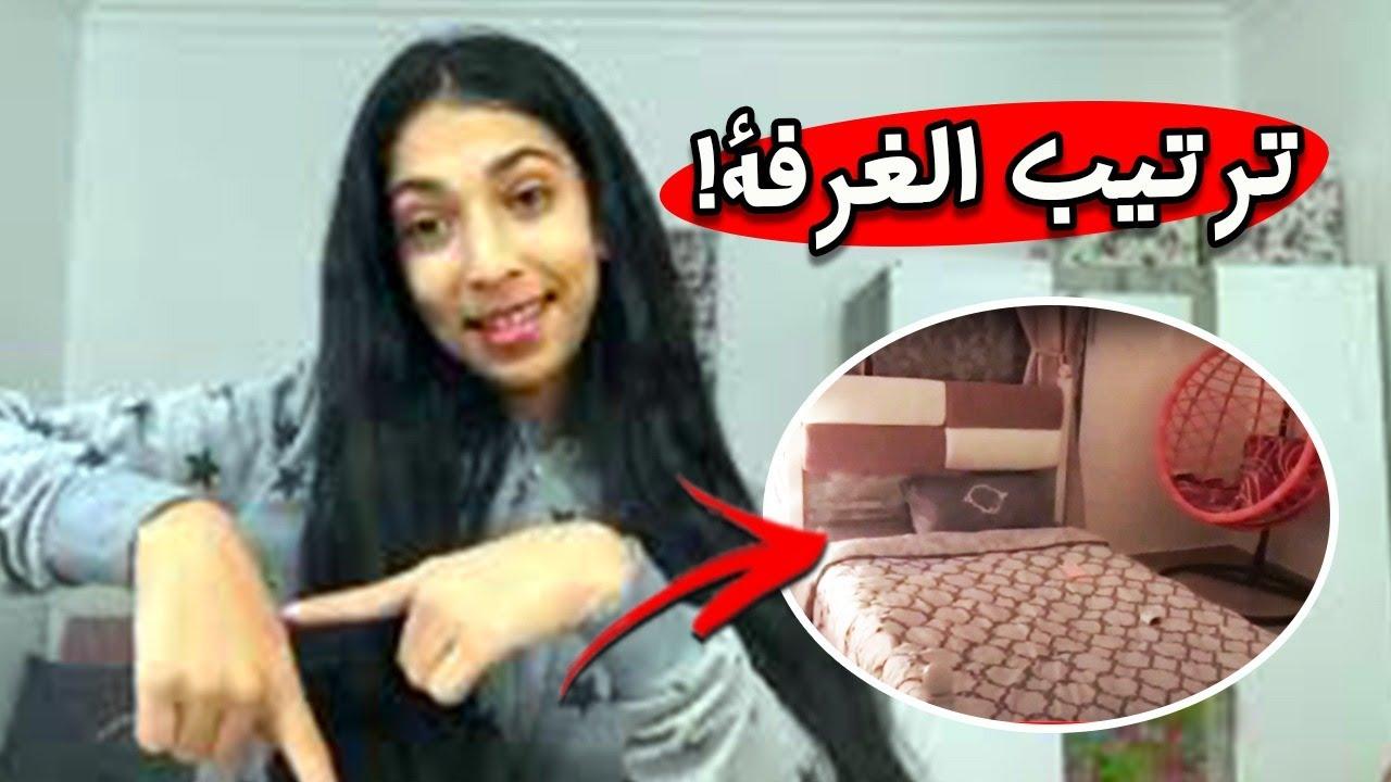 🤩👌شوفو شهد كيف رتبت غرفتها؟