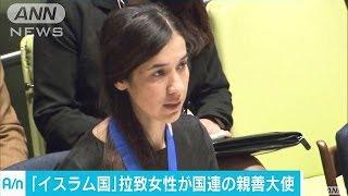 """「イスラム国」脱した""""奴隷""""女性 国連親善大使に(16/09/17)"""