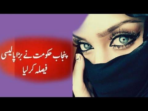 پنجاب میں کالجز میں حجاب پہننے والی لڑکیوں کے لیے بہت بڑی خبر