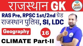 Rajasthan Geography by Rajendra Sharma Sir | Day-16 | Climate Part-II