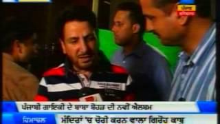TV NEWS - Zee Punjabi - Music Launch Of Gurdass Mann