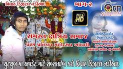 Ashok Thakor Live 2020 Ni Moj khadhali   | Ashok Thakor New Gujarati Live Program 2020