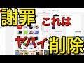 【謝罪】問題のチートツール動画について【スプラトゥーン2】