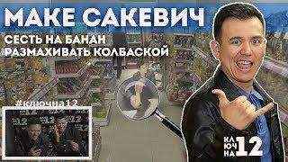 Маке Сакевич (Make Sakevich) выполняет безумные задания | КЛЮЧНА12