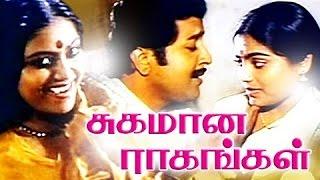 Sugamana Raagangal (1985) Tamil Movie