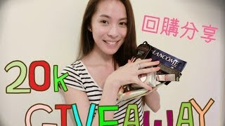 Cherrie's Daily~  20kGiveaway&回購產品 Thumbnail
