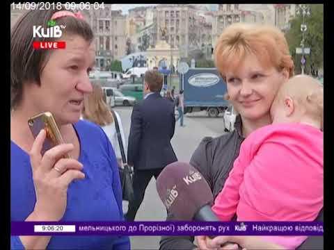 Телеканал Київ: 14.09.18 Столичні телевізійні новини 09.00