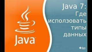 Урок по Java 7: зачем нужны типы данных и где мы их можем использовать.