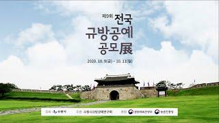 제9회 전국 규방공예 공모전 수상작 온라인 전시회