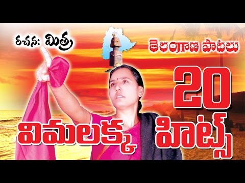 Vimalakka 20 Non Stop Hit Songs Jukebox || Vimalakka Songs || Vimalakka Telangana Songs ||