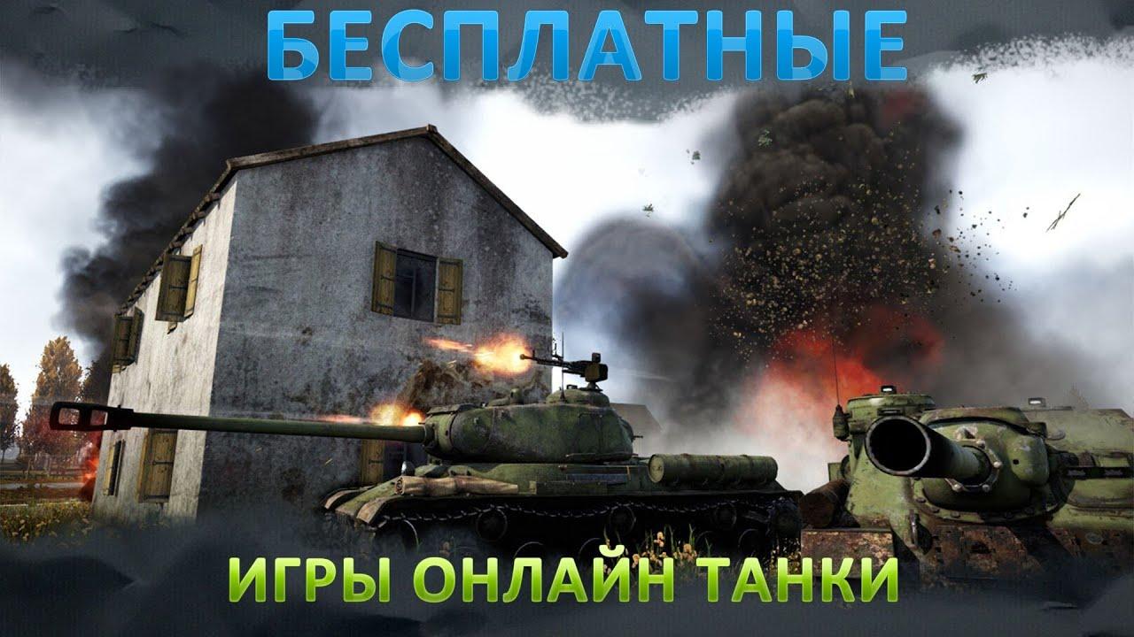 вар тандер танки бесплатно