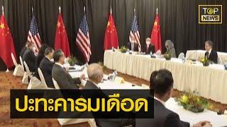 จีน-สหรัฐฯ พบกันครั้งแรกยุค