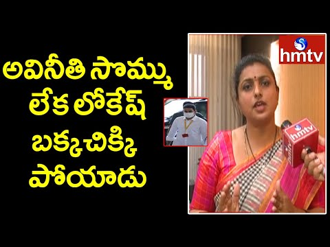 MLA Roja Serious On Chandrababu & Lokesh Comments Over Jagan One Year Ruling | hmtv